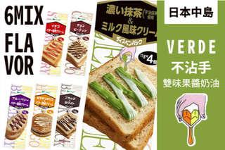 每包只要45元起,即可享有日本中島董VERDE不沾手雙味果醬奶油〈任選6包/10包/20包/30包/60包,口味可選:草莓奶油/藍莓奶油/花生巧克力/蜂蜜奶油/巧克力奶油/抹茶奶油,即期品〉
