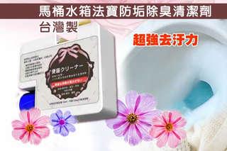 每入只要29元起,即可享有台灣製-馬桶水箱法寶防垢除臭清潔劑〈1入 /5入/10入/20入/30入〉
