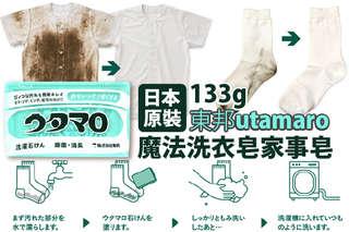 每入只要59元起,即可享有日本原裝【東邦utamaro】魔法洗衣皂家事皂〈6入/12入/18入/24入/36入/48入〉