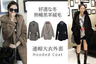 每入只要229元起,即可享有熱暢羔羊絨毛連帽大衣外套〈一入/二入/四入/六入,顏色可選:黑/咖啡/灰〉
