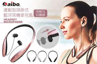 每入只要499元起,即可享有aibo BT810 自動伸縮線頸掛式無線藍牙耳機麥克風〈一入/二入/三入/四入/六入/八入,顏色可選:黑色/鐵灰/玫瑰金/白色〉