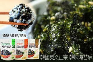 每包只要45.5元起,即可享有韓國英义正宗韓味海苔酥〈任選3包/6包/10包/22包,口味可選:原味/堅果/海鮮〉