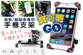 每入只要119元起,即可享有機車/腳踏車專用-全新設計鷹爪固定式手機支架〈任選1入/2入/4入/8入/16入,顏色可選:黑色/粉色〉
