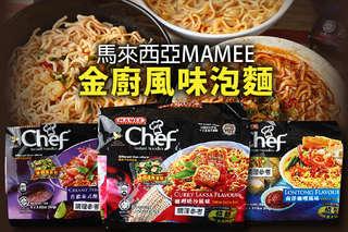 每包只要19.8元起,即可享有馬來西亞MAMEE金廚風味泡麵〈12包/32包/48包/64包/72包/96包,口味可選:南洋咖哩/咖哩叻沙/泰式酸辣,每4包限選同一口味〉