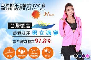 每入只要299元起,即可享有全程MIT-抗UV防曬吸濕排汗內外6口袋連帽外套〈任選1入/2入/3入/6入,顏色可選:黑色/深紫/深藍/粉桃,尺寸可選:M/L/XL/2XL〉