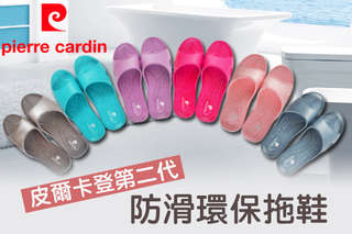 每入只要88元起,即可享有皮爾卡登第二代防滑環保拖鞋〈1入/2入/4入/12入/24入,顏色/尺寸可選:紫S/紫M/桃S/桃M/粉S/粉M/綠L/綠XL/咖L/咖XL/藍L/藍XL 〉
