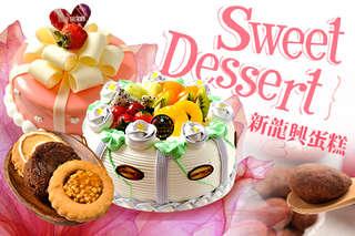 只要408元,即可享有【新龍興蛋糕】平假日皆可抵用500元消費金額(麵包類、零售商品不適用)〈特別推薦:冰淇淋蛋糕、招牌芋頭布丁蛋糕、馬卡龍禮盒、調溫巧克力禮盒〉