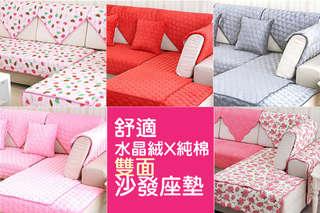 只要295元起,即可享有舒適水晶絨x純棉雙面沙發座墊-單人座/雙人座/三人座等組合,款式可選:玫瑰(粉)/愛心(紫/灰/棕/紅/粉)