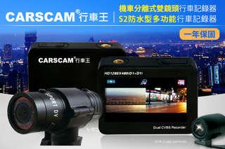 只要1580元起,即可享有【CARSCAM行車王】機車分離式雙鏡頭行車記錄器/WDR後視鏡行車記錄器/S2 1080P防水型多功能行車記錄器/8G記憶卡等組合,行車紀錄器一年保固