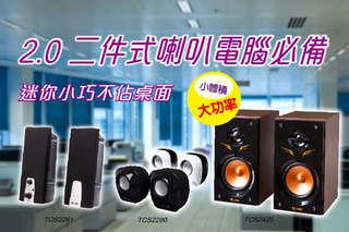 只要179元起,即可享有【T.C.STAR】二件式USB多媒體喇叭(TCS2281/TCS2280/TCS2425)等組合