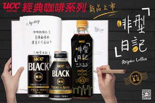 每組只要179元起,即可享有【UCC】經典咖啡系列〈任選2組/3組/4組,口味可選:BLACK無糖咖啡飲料(6瓶/組)/啡型日記微糖黑咖啡(5瓶/組)/BLACK無糖咖啡(4瓶/組)〉