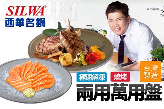 每入只要890元起,即可享有台灣製【西華 SILWA】節能冰霸極速解凍+燒烤兩用萬用盤〈1入/2入〉