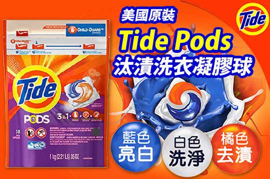 每顆只要15元起,即可享有美國原裝Tide Pods汰漬洗衣凝膠球(3效合1)〈38顆/76顆/152顆〉