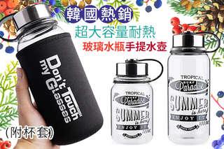每入只要199元起,即可享有韓國熱銷-超大容量耐熱玻璃水瓶手提水壺(附杯套)〈任選1入/2入/4入/6入/8入/14入,容量可選:700ml/1000ml〉