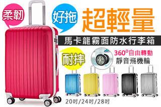 只要970元起,即可享有馬卡龍ABS+PC霧面超輕量超彈性防摔防刮行李箱-20吋/24吋/28吋等組合,多種顏色可選