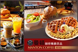 只要98元,即可享有【曼頓咖啡精緻茶品-Manton-成功店】平假日皆可抵用150元消費金額(外送及店內其他優惠不適用(併用))〈特別推薦:花生X雙層牛肉堡、板烤雞肉潛艇堡、鬆餅系列、點心系列、咖啡系..