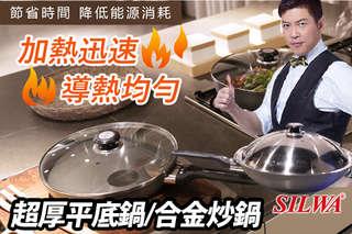 只要1380元起,即可享有【西華SILWA】冷泉科技超厚平底鍋(28cm/30cm)/合金炒鍋(33cm-單柄)/(37cm-單柄)/(40cm-雙耳)1入