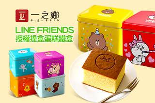 每盒只要165元起,即可享有一之鄉LINE FRIENDS授權提盒蛋糕鐵盒〈任選3盒/6盒/8盒,口味可選:翠玉茗茶-繽紛兔兔/巧克力蜂蜜-繽紛熊大/龍眼花蜜-繽紛熊妹/龍眼花蜜-饅頭人/金鑽鳳梨-橘色莎莉〉