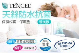只要249.5元起,即可享有台灣製看護級100%防水印染TENCEL天絲保潔枕套/保潔墊(單人/雙人/加大/特大)等組合