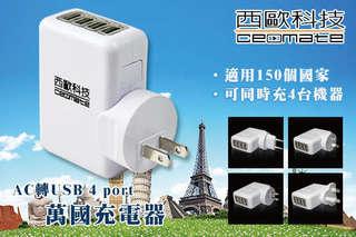 只要259元起,即可享有【西歐科技】AC轉USB 4 port充電器/萬國充電器等組合
