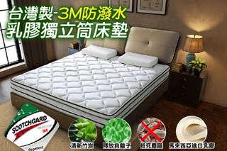 只要2999元起,即可享有【Barnett】台灣製3M防潑水黑正三線/四線乳膠獨立筒床墊-單人3尺/單人加大3.5尺/雙人5尺/雙人加大6尺一入