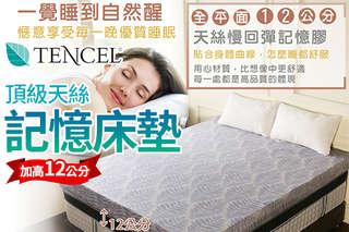 只要2880元起,即可享有【契斯特】台灣製-頂級天絲加高12公分記憶床墊(單人3尺/單人加大3.5尺/雙人5尺/雙人加大6尺/雙人特大7尺)任選1入,款式可選:果味/表白/晨芬/清幽築夢/葉語/芊畫