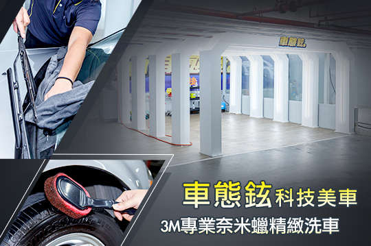 只要149元起,即可享有【車態鉉科技美車】A.3M專業奈米蠟精緻洗車 / B.精緻奈米蠟洗車