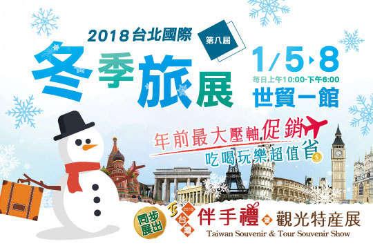 只要100元,即可享有【台北國際冬季旅展】早鳥預售票一張