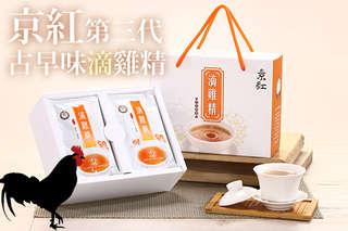 每包只要69元起,即可享有【京紅】第三代古早味滴雞精〈10包/20包/60包/100包/200包〉