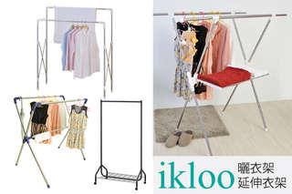 只要679元起,即可享有【ikloo】不鏽鋼三合一曬衣架/X型不鏽鋼延伸衣架/雙桿伸縮曬衣架/可移式工業風單桿衣架(附底網)等組合,單桿衣架顏色可選:黑/白