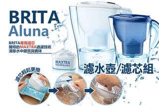 只要899元起,即可享有【德國BRITA】Marella濾水壺3.5L組/Aluna濾水壺3.5L組/MAXTRA濾芯組等組合,多種組合可選