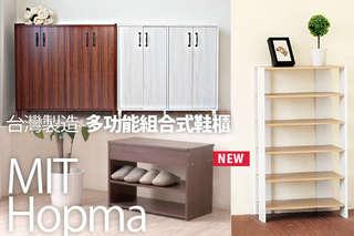 只要488元起,即可享有【Hopma】台灣製造多功能組合式五層鞋櫃/掀蓋式穿鞋椅/雅品雙開四門鞋櫃1組,多種顏色可選