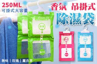 每袋只要16元起,即可享有可掛式大容量250ML香氛吊掛式除濕袋〈任選9袋/18袋/30袋/50袋/80袋/100袋/160袋,款式可選:薰衣草/玫瑰/無味〉
