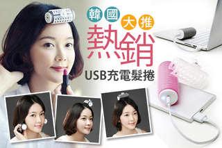 每入只要133元起,即可享有韓國熱銷USB充電髮捲〈1入/2入/4入/5入/6入/8入/12入〉