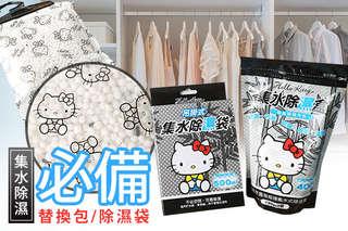 每入只要28元起,即可享有【Hello Kitty】竹炭大容量集水除濕盒替換包(400ml)/吊掛式竹炭集水除濕袋(500ml)〈任選2入/4入/6入/10入/20入/30入/40入/50入〉