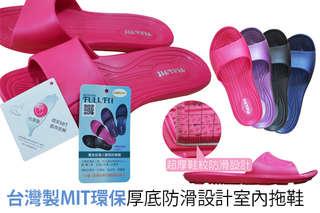 每雙只要149元起,即可享有台灣製MIT環保厚底防滑設計室內拖鞋〈2雙/4雙/6雙/8雙/12雙/18雙/24雙/36雙,顏色/尺寸可選:紫S/紫M/桃S/桃M/咖L/咖XL/藍L/藍XL〉