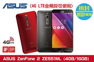 每入只要3849元起,即可享有【ASUS】Zenfone 2 ZE551ML(4G/16G)5.5吋智慧手機(福利品)〈一入/二入,顏色可選:紅色/灰色〉