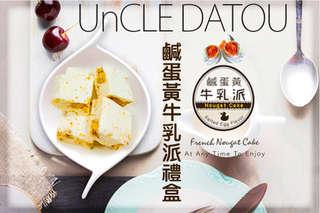 每入只要15.7元起,即可享有【大頭叔叔UnCLE DATOU】鹹蛋黃牛乳派禮盒〈30入/60入/120入/180入/360入/720入〉