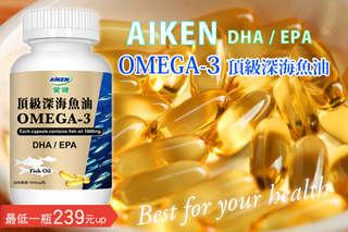 每瓶只要239元起,即可享有【愛健】omega-3頂級深海魚油〈一瓶/二瓶/四瓶/六瓶〉