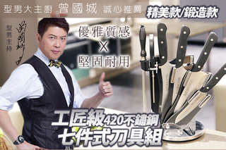 只要1680元起,即可享有【西華SILWA】SGS檢驗合格工匠級420不鏽鋼七件式刀具組(附精美壓克力360°旋轉刀座)-精美款/鍛造款1組