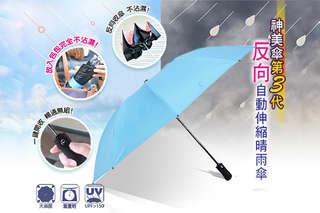 每入只要299元起,即可享有《預購》第三代神美傘弧型大傘面抗UV反向自動伸縮晴雨傘〈任選一入/二入/三入/四入,顏色可選:天空藍/湖水綠/亮粉橘/薰衣紫〉