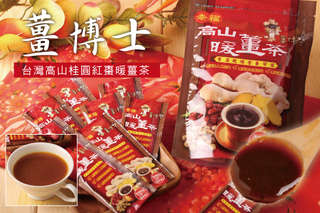 每包只要12元起,即可享有【薑博士】台灣高山老薑桂圓紅棗暖薑茶〈40包/60包/80包/100包〉