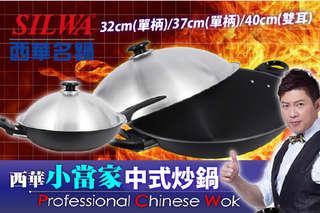 只要1380元起,即可享有台灣製【西華SILWA】小當家中式炒鍋含蓋32cm(單柄)/37cm(單柄)/40cm(雙耳)1入