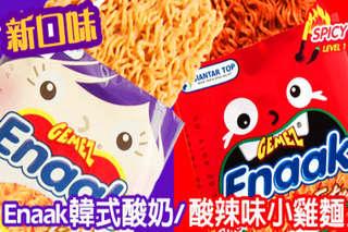 每包只要12元起,即可享有【韓國Enaak】大包韓式酸奶味小雞麵/辣味雞麵〈24包/72包/144包/288包,每24包限選同口味〉