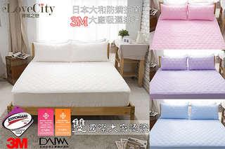 只要260元起,即可享有日本大和防蹣抗菌枕墊/3M吸濕排汗雙認證(單人/雙人/雙人加大)保潔墊等組合