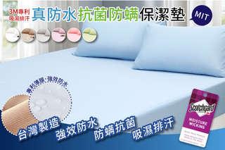 只要199元起,即可享有台灣製造3M專利真防水透氣保潔枕套/保潔墊(單人/雙人/雙人加大/雙人特大)〈1入/2入,顏色可選:天空藍/草綠色/粉紅色/霧灰色/薰衣草紫/白色/咖啡色〉