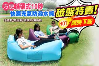 每入只要299元起,即可享有限時下殺-露營野餐攜帶式10秒快速充氣防潑水懶人床〈任選一入/二入/三入/四入,顏色可選:天空藍/時尚紫/優雅灰/清新綠〉