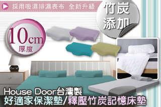 只要459元起,即可享有House Door台灣製-好適家保潔墊(單人/雙人/雙人加大)/10公分厚釋壓竹炭記憶床墊3件組(單人/單人加大)/4件組(雙人/雙人加大)等組合