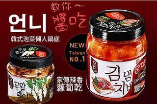 只要300元起,即可享有【食之本味】台灣首創-冷藏式懶人泡菜鍋底/阿啾嬤-家傳辣香蘿蔔乾等組合