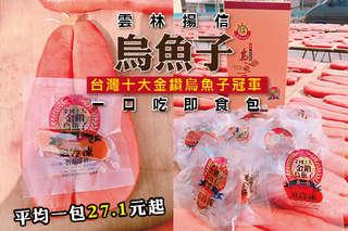 只要812元,即可享有【雙12搶購】雲林揚信烏魚子一口吃即食包3盒共30包